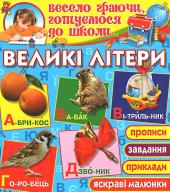 Великі літери - фото обкладинки книги