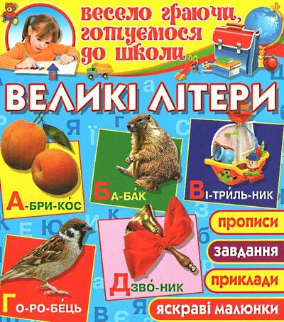 Книга Великі літери
