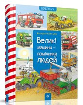 Великі машини - помічники людей - фото обкладинки книги