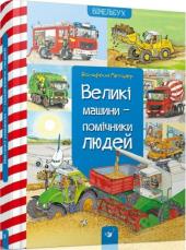 Великі машини-помічники людей - фото обкладинки книги