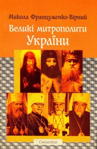 Книга Великі митрополити України