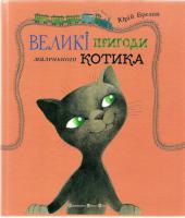 Великі пригоди маленького Котика - фото обкладинки книги