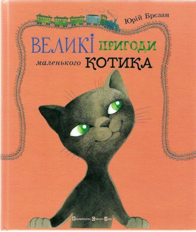 Книга Великі пригоди маленького Котика