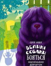 Великі собаки бояться маленьких дівчаток - фото обкладинки книги