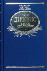 Великі сподівання - фото обкладинки книги