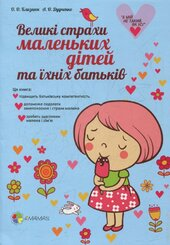 Великі страхи маленьких дітей та їхніх батьків - фото обкладинки книги
