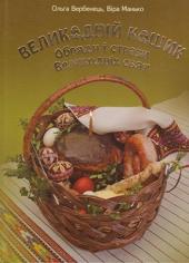 Великодній кошик. Обряди і страви Великодніх свят - фото обкладинки книги