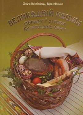 Великодній кошик. Обряди і страви Великодніх свят - фото книги