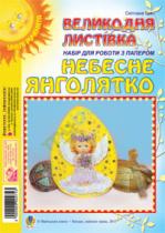 "Великодня листівка ""Маленьке Янголятко"""
