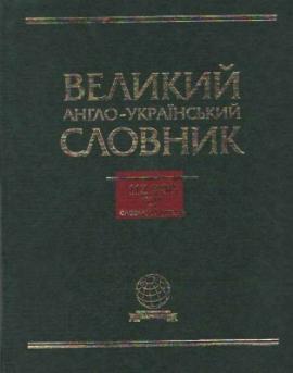 Великий англо-український словник. 112000 слів та словосполучень - фото книги