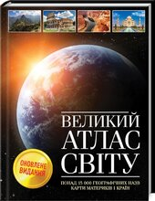 Великий атлас світу - фото обкладинки книги