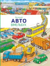 Великий АВТО віммельбух - фото обкладинки книги