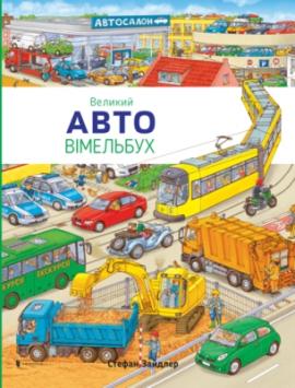 Великий АВТО віммельбух - фото книги