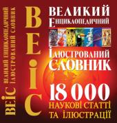Великий енциклопедичний ілюстрований словник - фото обкладинки книги