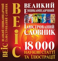 Посібник Великий енциклопедичний ілюстрований словник