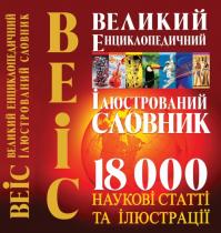 Книга Великий енциклопедичний ілюстрований словник