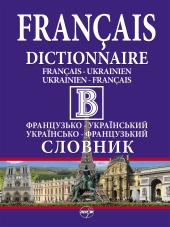 Великий французько-український, українсько-французький словник - фото обкладинки книги