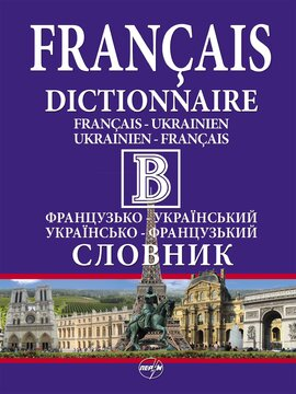 Великий французько-український, українсько-французький словник - фото книги