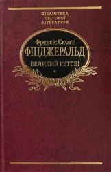 Великий Гетсбі - фото обкладинки книги
