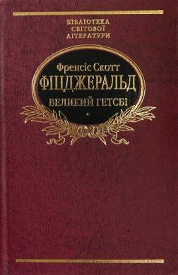 Великий Гетсбі - фото книги
