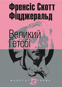 Великий Ґетсбі - фото книги