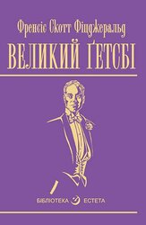 Великий Ґетсбі - фото обкладинки книги