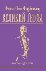 Книга Великий Ґетсбі