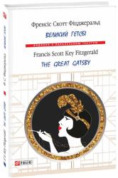 Великий Гетсбі / The Great Gatsby - фото обкладинки книги