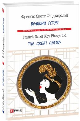 Великий Гетсбі / The Great Gatsby - фото книги