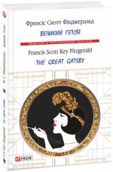 Великий Гетсбі / The Great Gatsby (м'яка обкладинка) - фото обкладинки книги