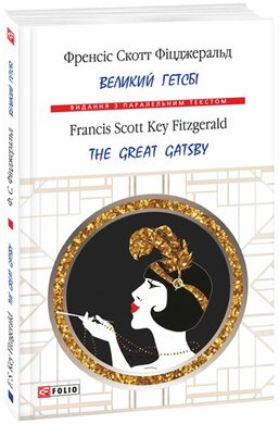 Великий Гетсбі / The Great Gatsby (м'яка обкладинка) - фото книги