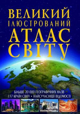Великий ілюстрований атлас Світу - фото книги