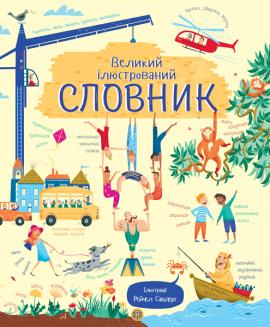 Великий ілюстрований словник - фото книги