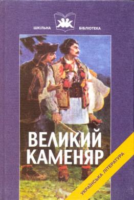 Великий каменяр - фото книги