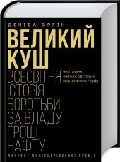 Великий куш. Всесвітня історія боротьби за владу, гроші, нафту - фото обкладинки книги