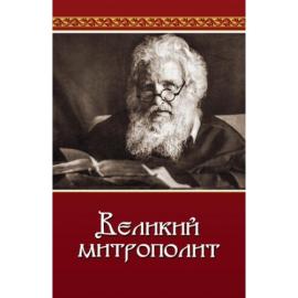 Великий митрополит - фото книги
