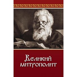 Книга Великий митрополит