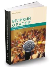 Великий оратор - фото обкладинки книги