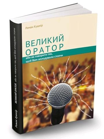 Книга Великий оратор
