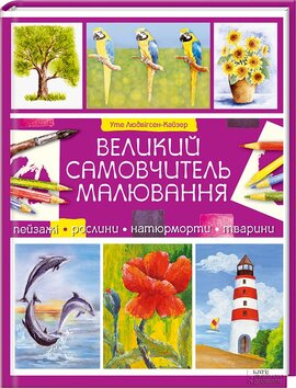 Великий самовчитель малювання - фото книги