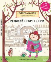 Великий секрет Сови - фото обкладинки книги