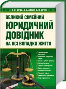 Книга Великий сімейний юридичний довідник на всі випадки життя