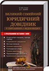 Великий сімейний юридичний довідник у питаннях і відповідях - фото обкладинки книги