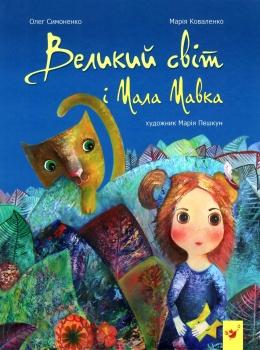 Книга Великий світ і Мала Мавка
