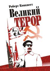 Великий терор - фото обкладинки книги