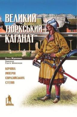Великий Тюрський каганат: кочова імперія євразійських степів - фото книги