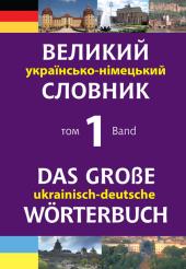Великий українсько-німецький словник. Том 1 - фото обкладинки книги