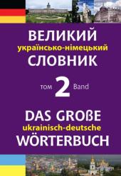 Великий українсько-німецький словник. Том 2 - фото обкладинки книги