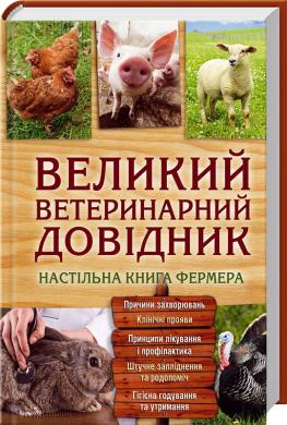 Великий ветеринарний довідник. Настільна книга фермера - фото книги