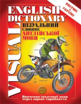 Великий візуальний словник англійскої мови - фото книги
